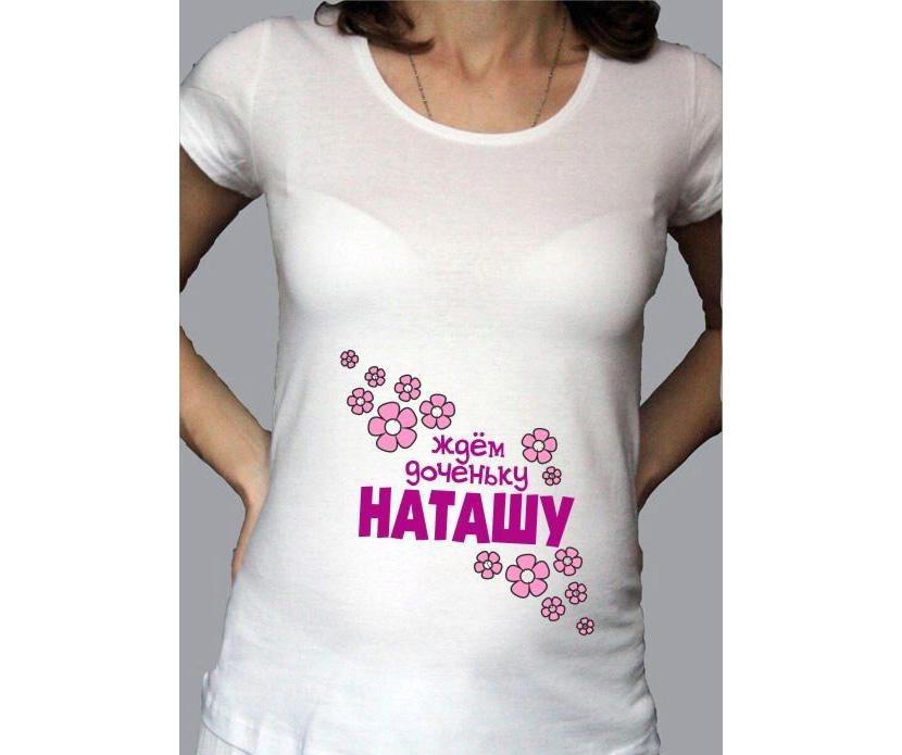 Фото футболки для беременной с подписью