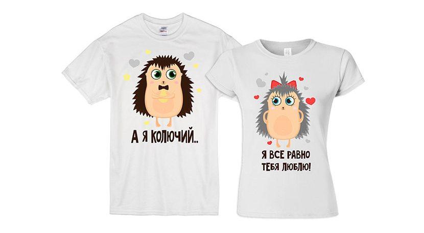 Фото с прикольными парными футболками для влюбленных с романтичной надписью