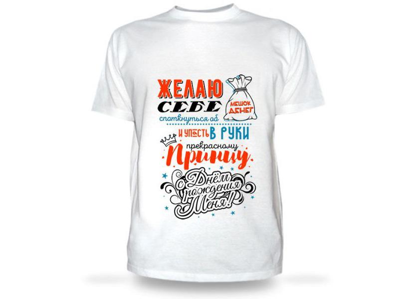 Фото футболки с прикольной надписью ко Дню рождения