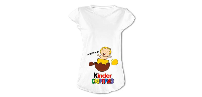 Фото футболки для беременной с киндер-сюрпризом