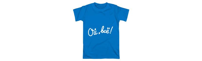 Фото футболки для девушки со смешной фразой