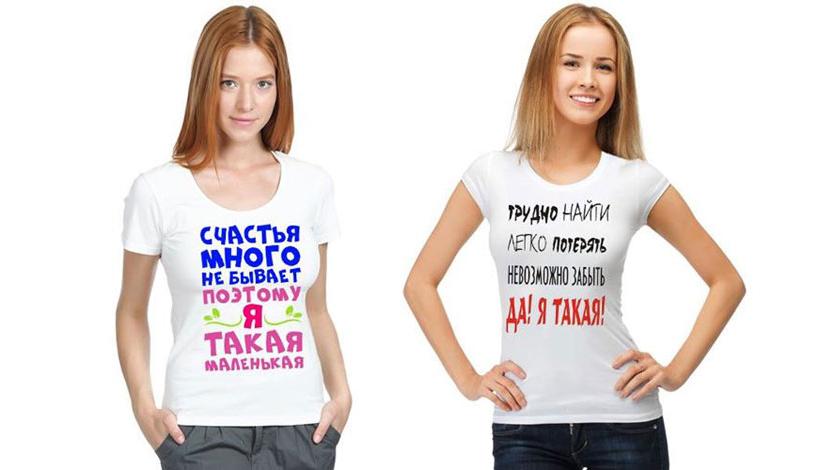 Фото со стильными футболками для девушек с прикольными надписями