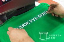 Зеленые футболки с надписью «пляж Рублево»