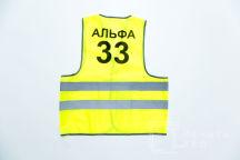 Желтые сигнальные жилеты с текстом «Альфа 33»