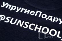 Черная футболка с надписью «УПРУГИЕ ПОДРУГИ»