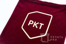 Мешки с логотипом «РКТ»