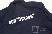 Синие рабочие куртки с надписью «ООО