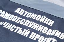 Темно-синие рабочие куртки с надписью «ГК ЧИСТЫЙ ПРОЕКТ»