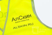 Желтые сигнальные жилеты с логотипом «АлСкин»