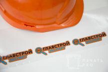 Каски с логотипом «Главстрой Эксперт»