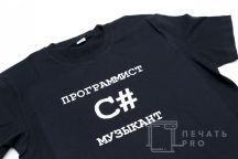 Черная футболка с надписью «С#»