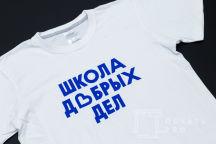 Белые футболки с логотипом «ШКОЛА ДОБРЫХ ДЕЛ»