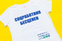 Белые футболки с надписью «соцработник бесценен»