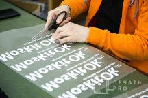 Нанесение надписи МоскитОК на толстовки
