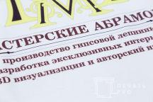 Футболки с логотипом «Мастерские Абрамова»
