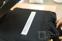 Черные толстовки с логотипом «ПАТРИОТИЗМ В ДЕЙСТВИИ»