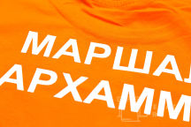 Оранжевые футболки с надписью «МАРШАЛ ВАРХАММЕР»