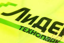 Желтые сигнальные жилеты с принтом «ЛИДЕР»