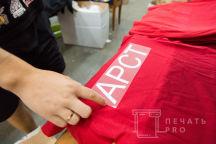 Красные футболки с текстом «АРСТ»