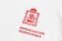 Белые детские футболки с логотипом и надписью «Первоклассник Подмосковья»