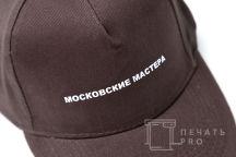 Коричневые бейсболки с текстом «Московские мастера»