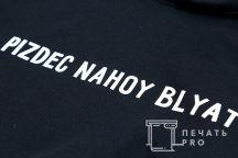 Черная толстовка с надписью «pizdec nahoy blyat»