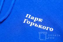 Синие толстовки с текстом «Парк Горького»