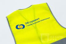 Желтые сигнальные жилеты с логотипом «2Б ПРОЕКТ»