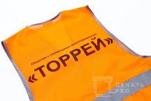 Оранжевые сигнальные жилеты с текстом «Торрей»