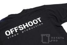 Футболки с логотипом «OFFSHOOT video production»