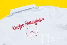 Белые футболки-поло с логотипом «Кафе Минутка»