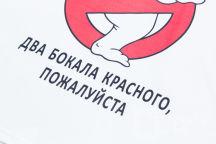 Белая футболка с картинкой и надписью «Два бокала красного, пожалуйста»