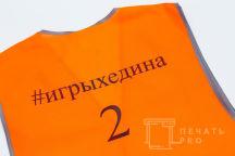 Оранжевые сигнальные жилеты с хештегом «#игрыхедина»