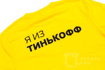 Желтые футболки с надписью «Я из ТИНЬКОФФ»