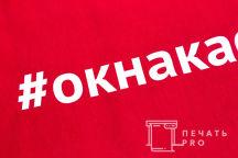 Красные футболки с логотипом «ОКНА КАСПЕР»