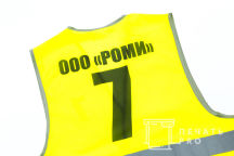 Желтые сигнальные жилеты с надписью «РОМИ»