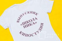 Футболки с логотипом «ШКОЛА НИКА»