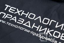 Черные ветровки с надписью «ТЕХНОЛОГИИ ПРАЗДНИКОВ»