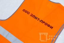 Защитные жилеты с логотипом «ЭЛИТ-ПРОФИ»