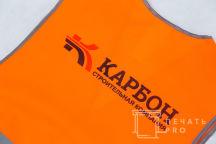 Сигнальные жилеты с логотипом «КАРБОН»