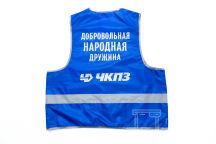 Синие сигнальные жилеты с логотипом «ЧКПЗ»