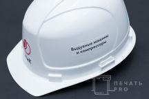 Белые каски с логотипом «ВМиК»