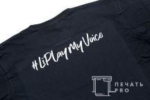Черные футболки с надписью «#LiPlayMyVoice»