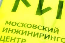 Желтые сигнальные жилеты с логотипом «Московский Инжиниринговый Центр»