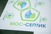 Темно-зеленые бейсболки с логотипом «МОС-СЕПТИК»