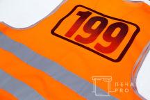 Сигнальные жилеты с числом «199»