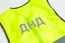 Сигнальные жилеты с надписью «ДНД»