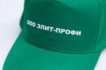 Кепки с логотипом «ЭЛИТ-ПРОФИ»