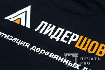 Черные футболки с надписью «ЛидерШов»