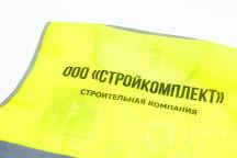 Желтые сигнальные жилеты с логотипом «СТРОЙКОМПЛЕКТ»